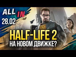 Ремейк Half-Life 2 Borderlands 3 нарушает закон РФ, GDC сорвана. Новости ALL IN за