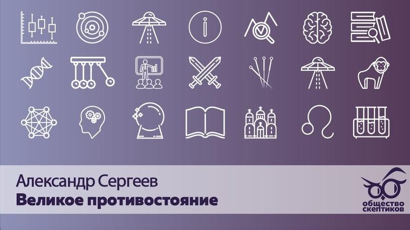 Александр Сергеев - Великое противостояние (о науке и лженауке)