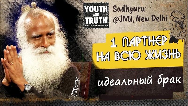 Идеальный партнер или брак на всю жизнь это реально Садхгуру на Русском