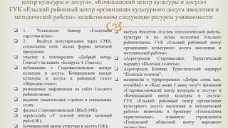 Организация культурно-познавательного (этнографического, экологического) туризма в Ельском районе Гомельской области