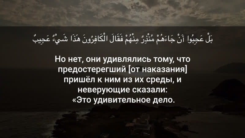 Коран сура Къоф Абу Бакр аш Шатри