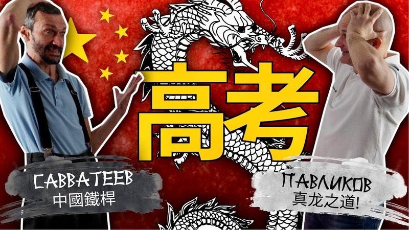 Гаокао ЕГЭ по китайски Самый сложный экзамен в мире