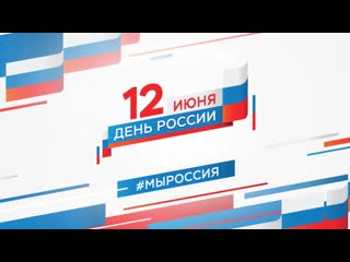 """День России 2020: праздничный флешмоб """"Бунинки"""""""
