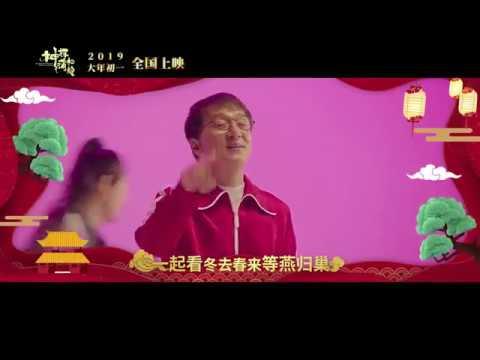 成龙 Jackie Chan 徐坤 Cai XuKun 《一起笑出来》MV