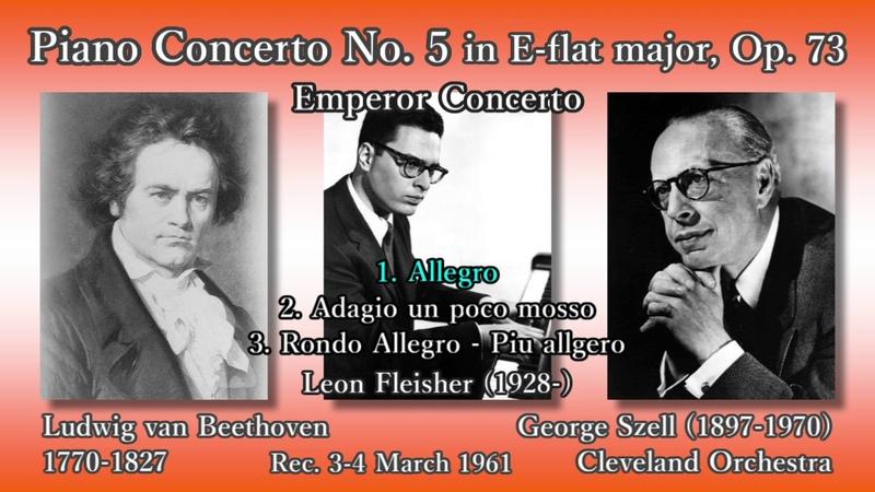 Beethoven Piano Concerto No. 5, Fleisher Szell (1961) ベートーヴェン ピアノ協奏曲第5番 フライシャー