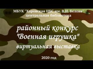 """Виртуальная выставка """"Военная игрушка"""""""