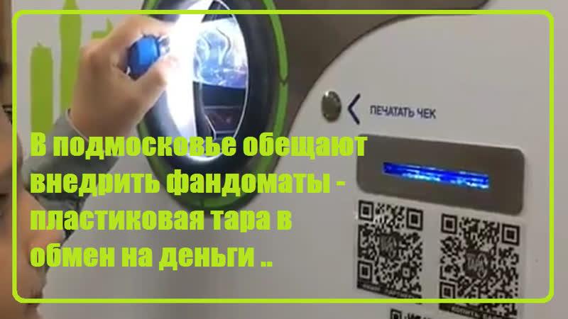 В Подмосковье установят фандоматы для вторичной переработки В Подмосковье установят фандоматы для втор ной переработки 2019