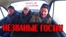 НЕЗВАНЫЕ ГОСТИ / БОМЖ-МОБИЛЬ В ДЕЛЕ / 188 серия 18