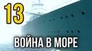 ДОКУМЕНТАЛЬНЫЙ ФИЛЬМ О СОБЫТИЯХ ВОВ Великая война Война на Море 13 СЕРИЯ, РУССКИЕ ФИЛЬМЫ, ВОЕННОЕ