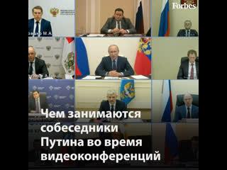 Чем занимаются собеседники Путина во время видеоконференции