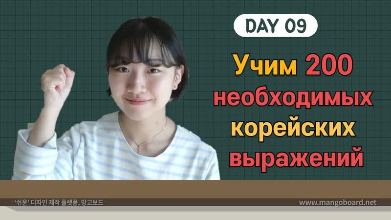 9 день Учим с Чериш 200 необходимых корейских выражений 한국어 200문장 외우고 왕초보 탈출하기