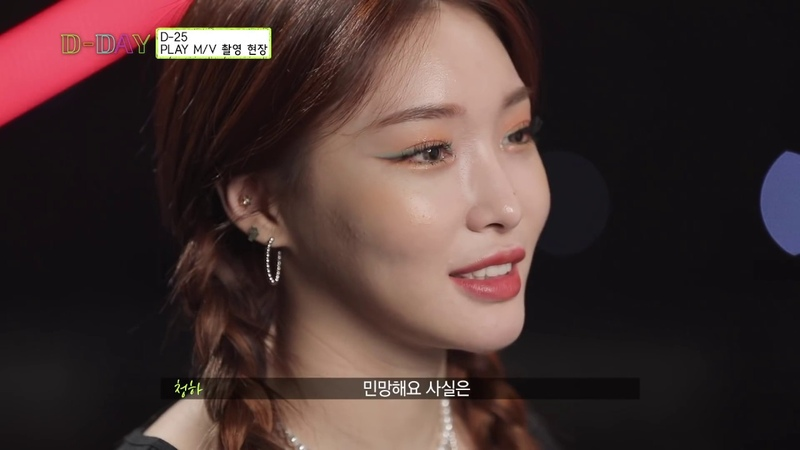 D DAY CHUNG HA's STARRY NIGHT EP 2
