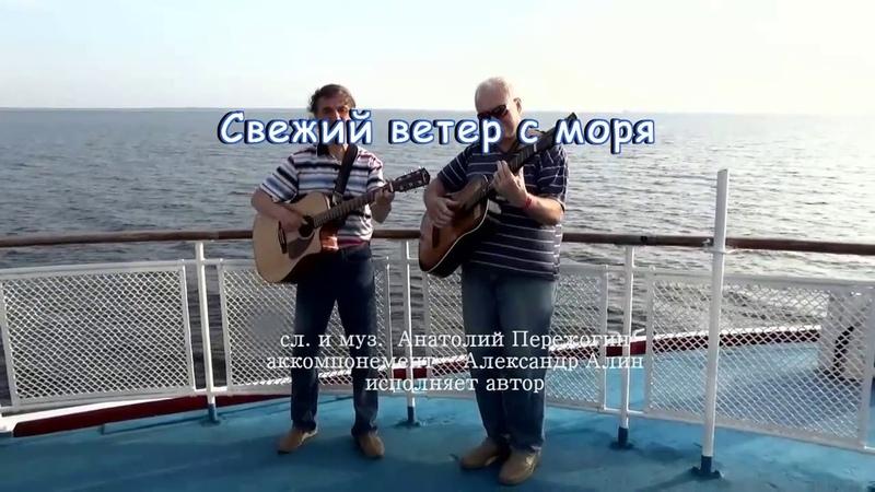 СВЕЖИЙ ВЕТЕР С МОРЯ- песня Анатолия Пережогина в исполнении автора и Александра Алина (гитара)