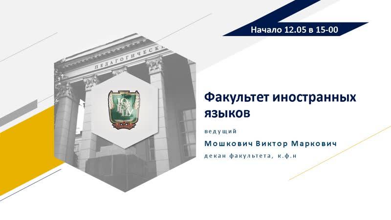 Прямая трансляция по вопросам поступления на факультет иностранных языков ЮУрГГПУ в 2020 году