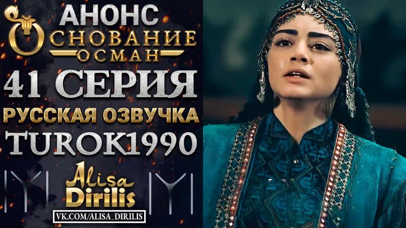 Основание Осман 1 анонс к 41 серии turok1990