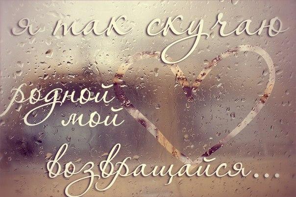 Картинка с надписью я жду тебя любимый мой