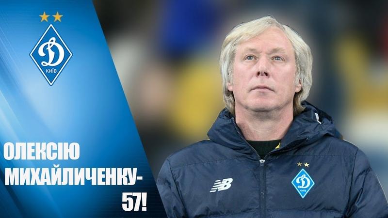 Динамо поздравило легенду Алексею Михайличенко исполнилось 57