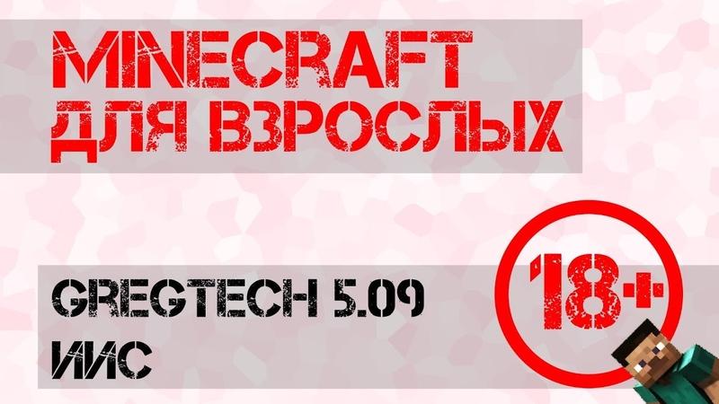Minecraft для взрослых: GregTech 5.09 (ИИС) ep.22 - Алко-электростанция