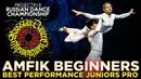 AMFIK BEGINNERS ★ BEST PERFORMANCE JUNIORS PRO ★ RDC19 PROJECT818