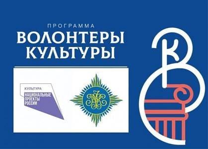 Министерство культуры России, Российский фонд культуры и Роскультпроект объявили о начале первого открытого конкурса грантов волонтёрской деятельности в сфере культуры