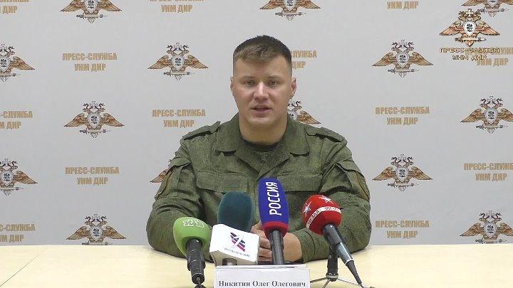 Сводка УНМ ДНР от 24 05 20