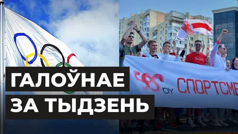 Рэпрэсаваны беларускі спорт, «саюз абароны дыктатараў», калядны прагноз