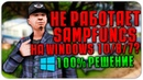 НЕ РАБОТАЕТ SAMPFUNCS ASI КЛЕО НА WINDOWS 10 8 7? 100% ФИКС (GTA SAMP)