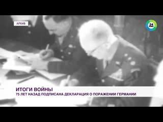 75 лет назад подписана декларация о поражении Германии