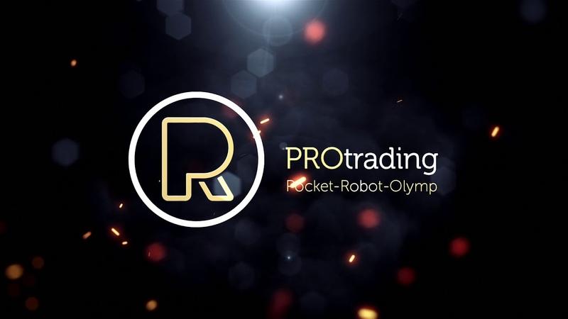 Контратака cтратегия для торговли pocket option robot Стратегия для робота покет опшн