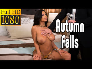 Autumn Falls порно  Нежный секс  [Трах, all sex, porn, big tits, Milf, инцест, порно blowjob brazzers секс анальное