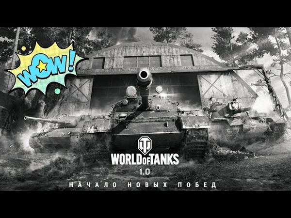✓НАЧАЛО УДАЧНЫЙ ОНЛАЙН БОЙ World of Tanks MOBILE Happy Dima SHOW Games