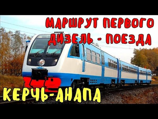 Крымский мост февраль 2020 Маршрут рельсового автобуса РА 2 Керчь Анапа Как пойдёт дизель поезд