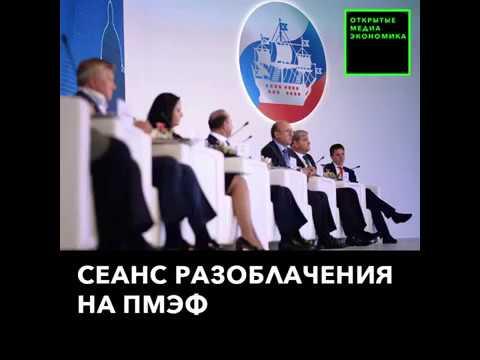 Ведущая в Петербурге попросила поднять руку участников ПМЭФ 2019 верующих в то, что Россия будет рас