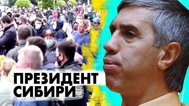 БУНТ В КРАСНОЯРСКЕ Власть уже пожалела что посадила Быкова