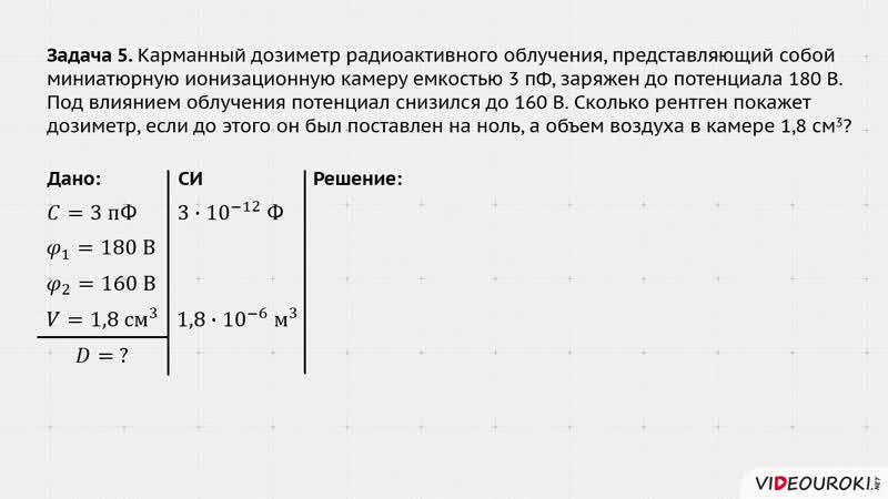 35 Поглощенная доза излучения Основы дозиметрии Разбор задачи 5