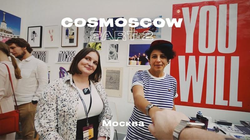 Современное искусство в России Cosmoscow Часть 2