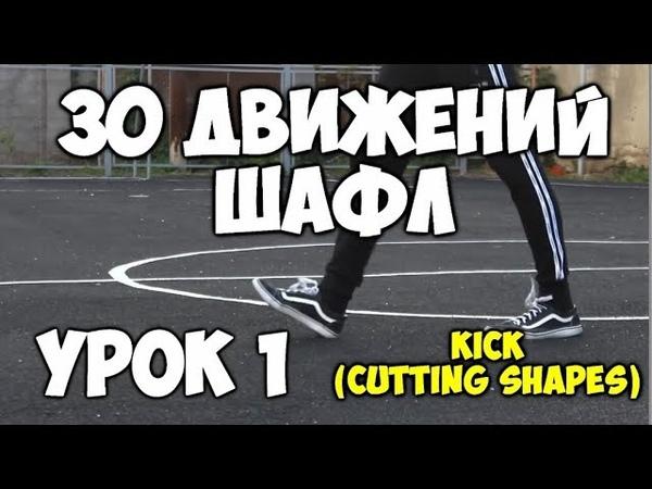 30 движений ШАФЛ танца Урок 1 Kick Cutting shapes Шафл танец обучение для начинающих