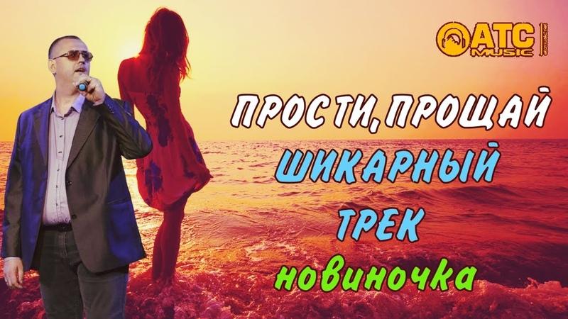 ШИКАРНЫЙ ТРЕК ✬ Сергей Одинцов - Прости, прощай ✬ ПРЕМЬЕРА 2020