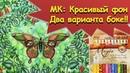МК КРАСИВЫЙ ФОН БОКЕ В РАСКРАСКЕ /Два варианта