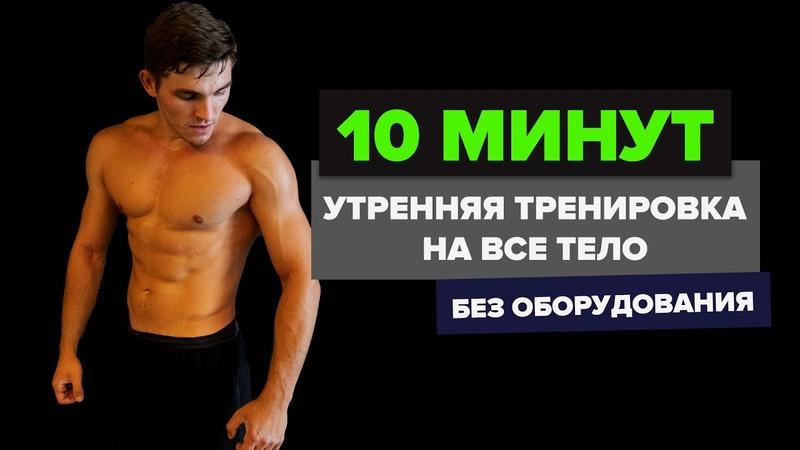10 МИН УТРЕННЯЯ ТРЕНИРОВКА (БЕЗ ОБОРУДОВАНИЯ С СОБСТВЕННЫМ ВЕСОМ ТЕЛА!)