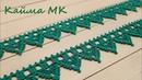 КАЙМА крючком ПРОСТОЕ вязание для начинающих ЛЕНТОЧНОЕ КРУЖЕВО Crochet Ribbon Lace Border