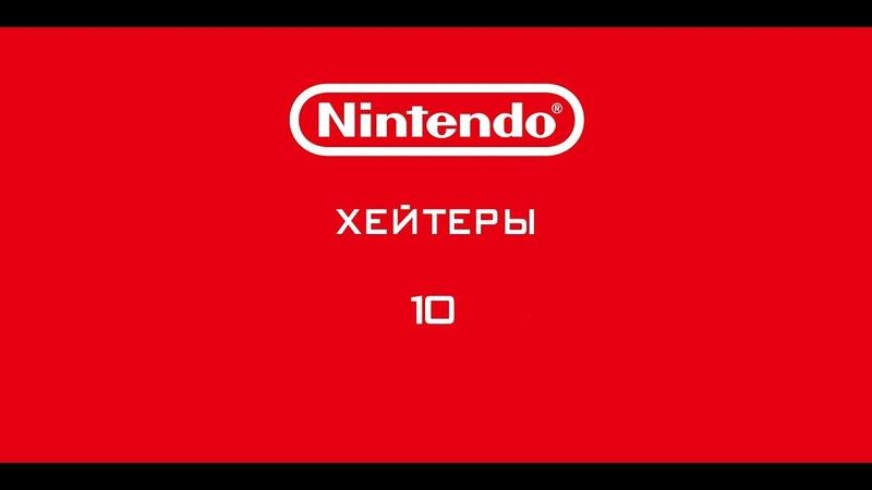 Nintendo Хейтеры Часть 10 СТАРЫЕ ДРУЗЬЯ