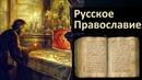 История религий Русское Православие