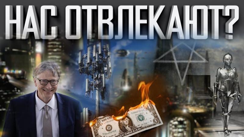 КОЛЛАПС БАНКОВ МЕТРОПОЛИС АДРЕНОХРОМ