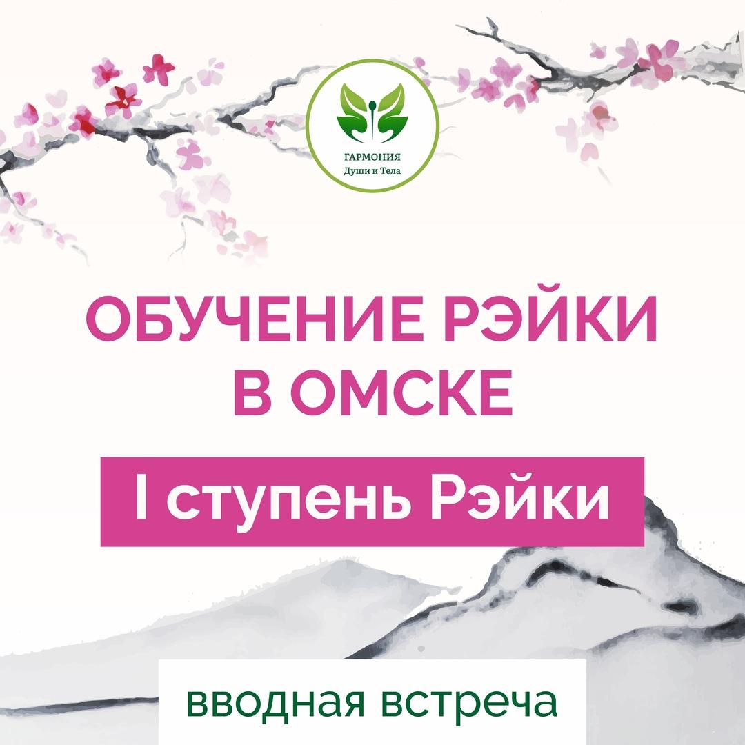 Афиша Омск Обучение Рэйки. 1я Ступень.