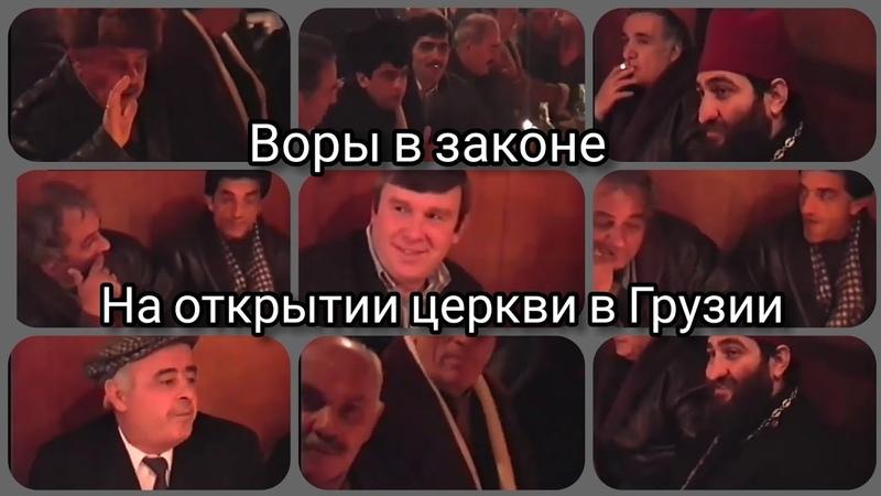 Воры Сапог Мирон Цаула Бахтияр Тристан Чушка на открытии церкви в Тбилиси