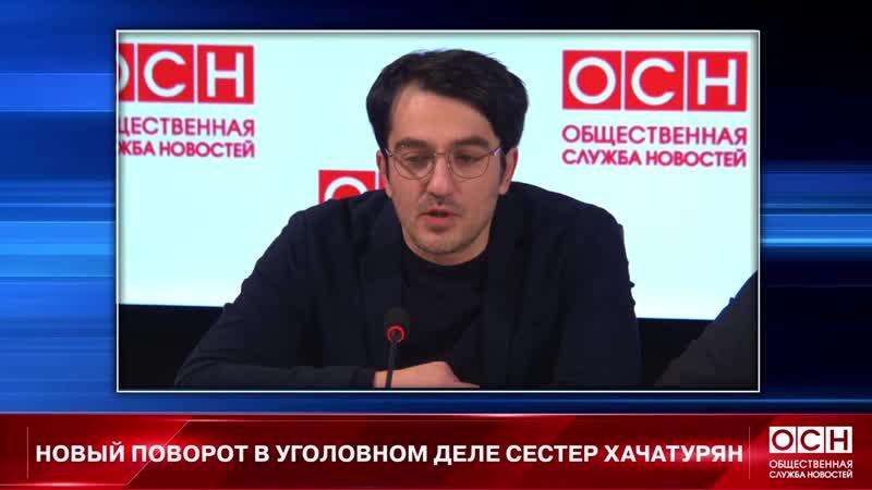 Адвокат Чугуашвили обвинил защиту сестер Хачатурян в алогичности