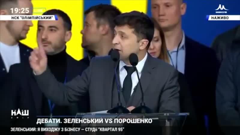 Он мне ПИСЮН показывал ! Владимир Зеленский - Петро Порошенко ДЕБАТЫ