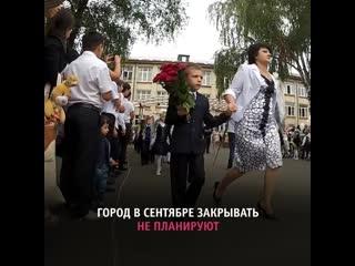 Школы Севастополя не закроют