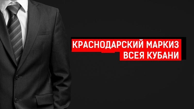 КРАСНОДАРСКИЙ МАРКИЗ ВСЕЯ КУБАНИ Журналист Михайлов